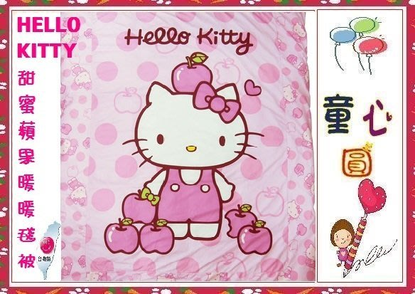㊣HELLO KITTY 粉紅蘋果 毯被/蓋被/墊被~正版授權~台灣製MIT~◎童心玩具1館◎