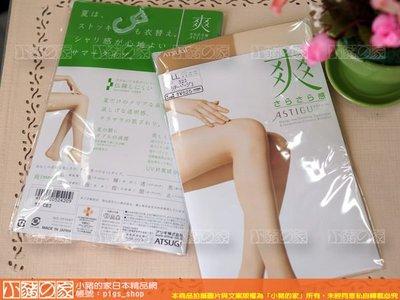 【小豬的家】ATSUGI~全新系列ASTIGU品牌《爽》透氣褲型絲襪/褲襪(日本製)