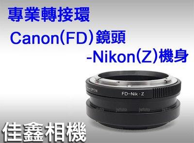 @佳鑫相機@(全新品)FD-Nik(Z)專業轉接環 Canon FD鏡頭 轉至Nikon Z系列機身Z7 Z6 可刷卡!