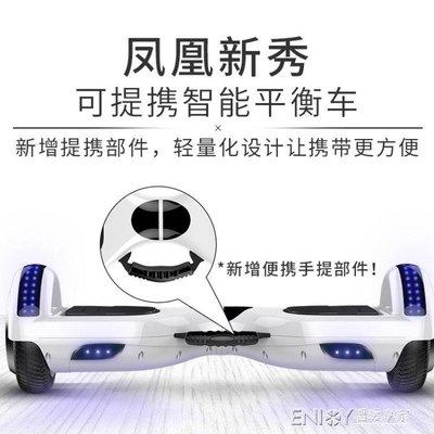 (免運)鳳凰電動思維代步車成人智慧漂移...