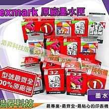 【含稅】Lexmark 利盟 31 / 18C0031A 彩色 原廠相片墨水匣 IAML01