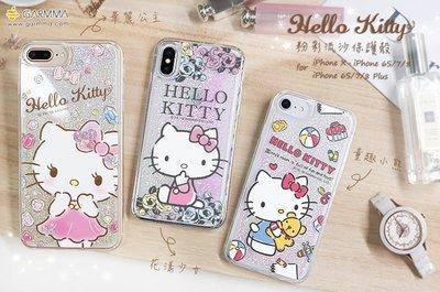 正版 Hello Kitty 粉彩流沙保護殼 - 花漾少女 iPhone X