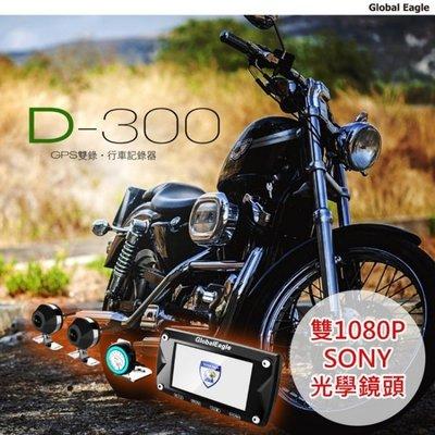 現貨【贈32G記憶卡 原廠公司貨】響尾蛇 D300 1080P 行車記錄器 防水 D-300 機車 重機 前後雙鏡頭