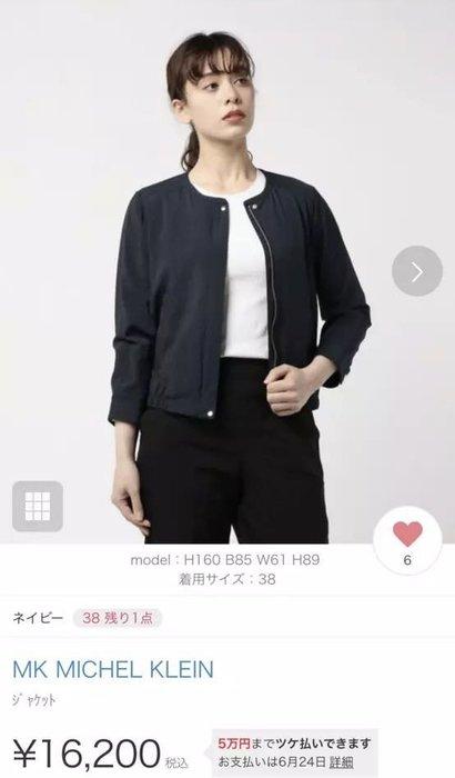 ☆UeF☆日本🇯🇵MK Michel盛夏顯瘦超舒服薄款小外套