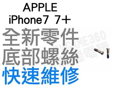 APPLE iPhone7 7+ Plus 底部螺絲 黑色 銀色 金色【台中恐龍電玩】