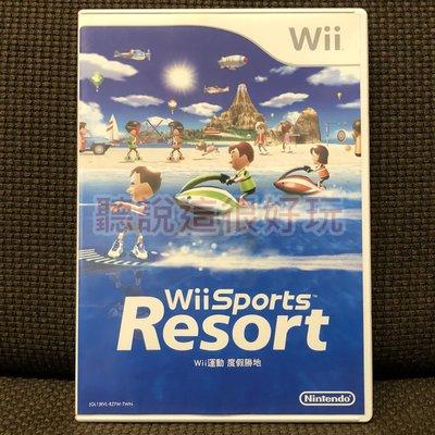 滿千免運 Wii 中文版 運動 度假勝地 Wii Sports Resort wii 渡假勝地 85 W917