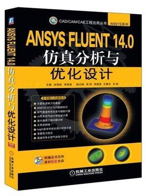 ANSYS FLUENT 14.0模擬分析與優化設計 孫幫成 2014-1 機械工業