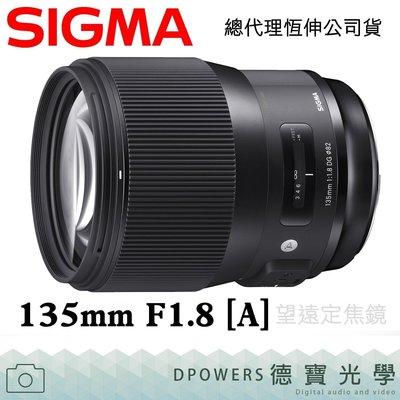 [德寶-高雄]SIGMA 135mm ...