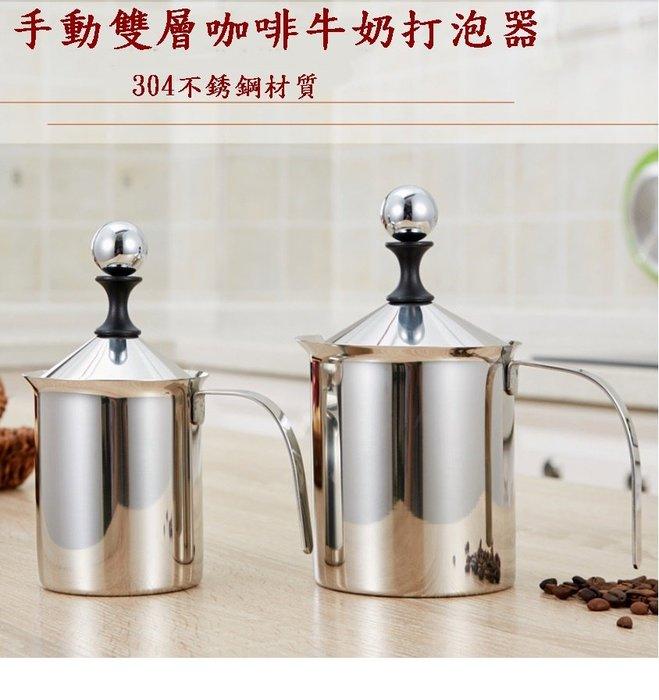 [凱溢咖啡用品]  304不銹鋼雙層手動奶泡器~雙層奶泡器 手動打奶泡器