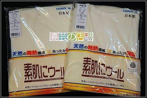 嘉芸的店 喀什米爾細柔羊毛 日本製 羊毛100% 日本郡是 純羊毛衛生衣(褲)柔捲羊毛內衣 發熱纖維(男款)衣/褲