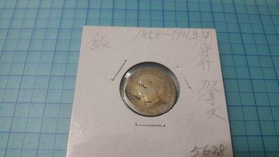 5628加拿大銀幣1858年~1901年發行