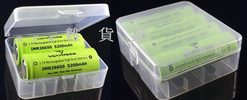 【雜貨鋪】 雙用 18650 26650 鋰電池 塑料盒 電池盒收納盒 保護盒 電池盒 手電筒 行動電源 充電寶