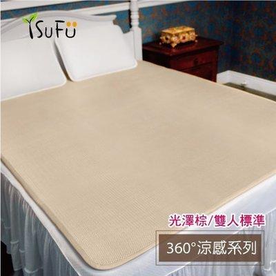 【舒福家居】3D立體透氣涼墊寢具 標準雙人