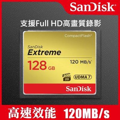 【群光公司貨】完整包裝 CF 128GB 120MB 終身保固 Sandisk Extreme ~首購推薦~ 屮Z1