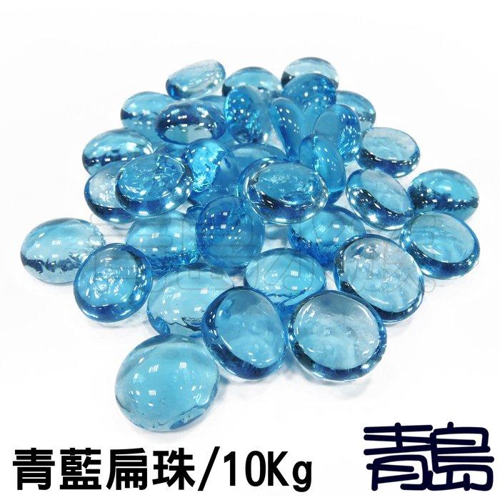 PN。。。青島水族。。。F00038魚缸造景底砂 扁珠系列 彩色水晶琉璃砂 水草缸 裝飾 開運流水盆==青藍扁珠10kg