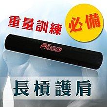【Fitek 健身網☆奧林匹克專用槓鈴墊】奧林匹克長槓護套☆保護你的頸部和肩膀☆舉重健力、深蹲訓練必備㊣台灣製