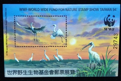 黑面琵鷺WWF野生基金會1994限量珍藏張特價