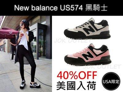 【美國入荷】全新正品 New balance US574 美版 黑騎士 黑白 粉藍 街頭時尚 袁艾菲 VIVI 韓風