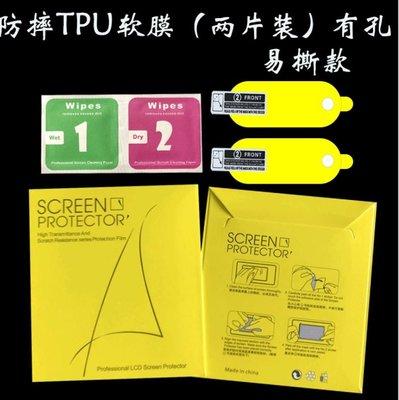 小米5/6手環保護膜 /TPU黃金軟膜(兩片帶包裝)