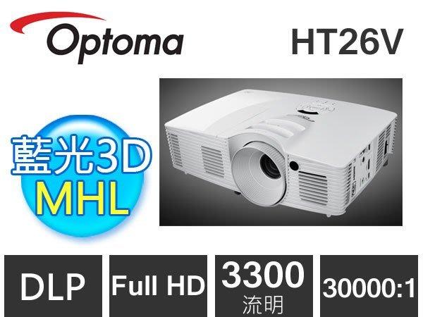 【光華-佳佳】OPTOMA 奧圖碼 HT26V 家庭劇院投影機 支援手機平板 3D藍光 MHL