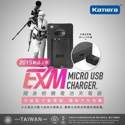 EGE 一番購】Kamera 隨身充電器 適用DMW-BLF19,Micro USB充電 行動電源充電【公司貨】 台北市