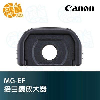 【鴻昌】Canon MG-EF 接目鏡放大器 景觀窗