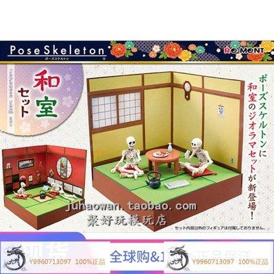 九州動漫 日版 Re-ment 食玩 Pose Skeleton 日式 昭和場景 和室 盒蛋現貨