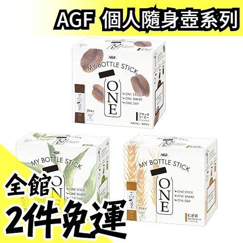 日本原裝 AGF My Bottle Stick One 個人隨身壺系列 黑咖啡/煎茶/麥茶 即溶 冷泡咖啡【水貨碼頭】