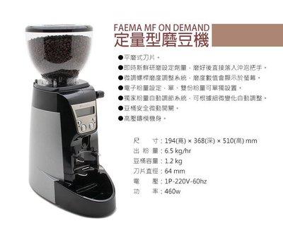 宏大咖啡 FAEMA MF On Demand 營業級定量磨豆機 220V 咖啡豆 專家