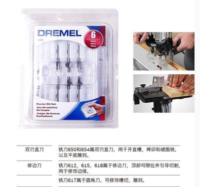琢美附件 Dremel3000/4000直磨專用配件電磨機雕刻切割拋光@sa03025#照明