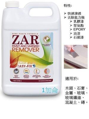 """【歐樂克修繕家】去漆劑 油漆脫離劑 油漆去除劑 美國ZAR Paint and Varnish Remover 送3""""刷"""