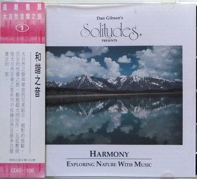 《絕版專賣》Dan Gibson 丹吉布森 / Harmony 和諧之音 Solitudes (側標完整.無IFPI)