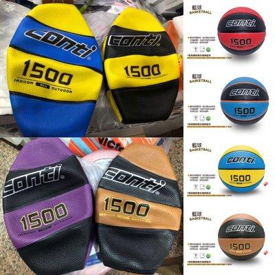 ◇ 羽球世家◇CONTI 排球超軟深溝籃球 雙色1500 專利超軟橡膠 現貨 共有6色