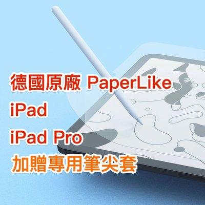 (現貨)兩件組-德國原廠 PaperLike 2 最新二代 Apple iPad /Pro 類紙 保護貼 繪畫 筆記專用