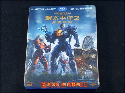 [3D藍光BD] - 環太平洋2:起義時刻 Pacific Rim 3D + 2D 雙碟限定版 ( 傳訊公司貨 )