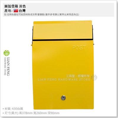 【工具屋】*含稅* 圓弧信箱 黃色 檸檬黃 附鑰匙 郵箱 信件箱 投遞箱 意見箱 簡約 信件 郵件 室外 門口投遞箱