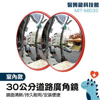 出入口警示 30cm廣角鏡 交通安全設備 監視器材 大樓停車場 安裝 MIT-MID30