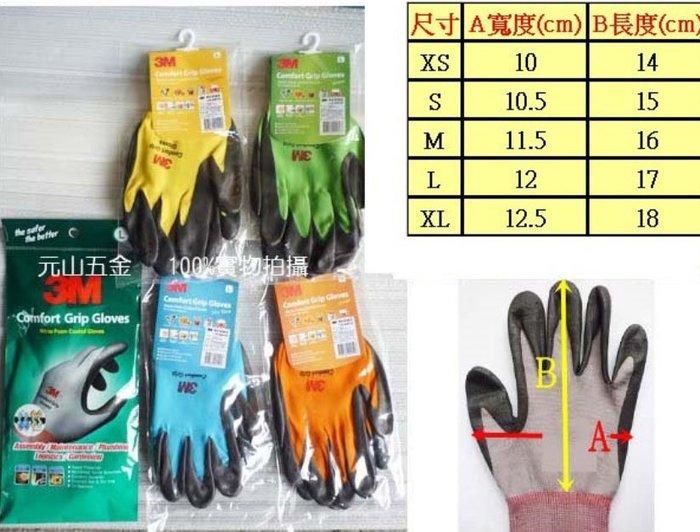 附發票~3M手套  3M亮彩舒適型 止滑/耐磨手套 透氣、防滑 3M手套 工作手套 韓國製 有XS