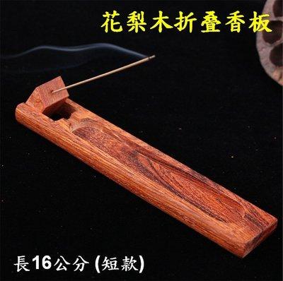 六蓮_花梨木可折線香板(短款)線香盒香插香板臥香座沉香板檀熏香架