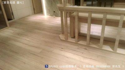 《愛格地板》德國原裝進口EGGER超耐磨木地板,可以直接鋪在磁磚上,AQUA防潮地板,EPL015-07