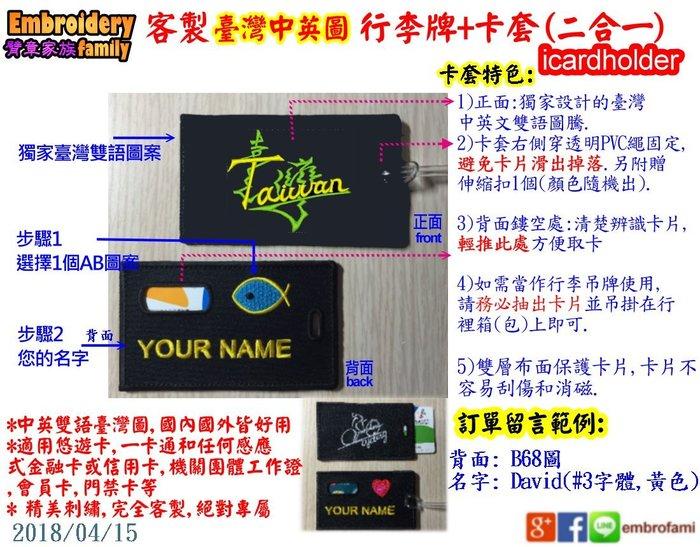 ※embrofami※客製雙用吊牌卡套icardholder(臺灣中英文雙語圖+1個AB圖案+名字) (1組=2個)
