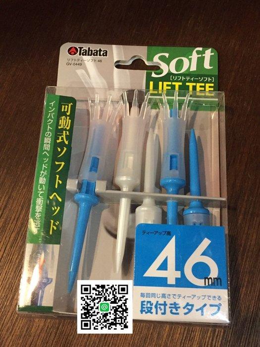 日本原裝Tabata 高爾夫球Tee 46mm 專業選手推薦 #羽毛tee 彈性佳 不易斷 新色上市