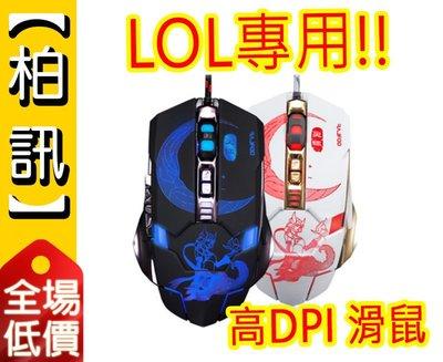 【柏訊】 【LOL 高DPI 滑鼠!】靈狐 電競滑鼠 靜音按鍵 四段3200DPI 金屬加重設計 自訂功能鍵 靈狐 電