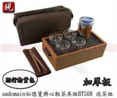【現貨商】sadomain仙德曼 樂心輕茶具組(附行動背包) BT508 泡茶組 老人茶 露營 登山 泡茶組 百貨專櫃