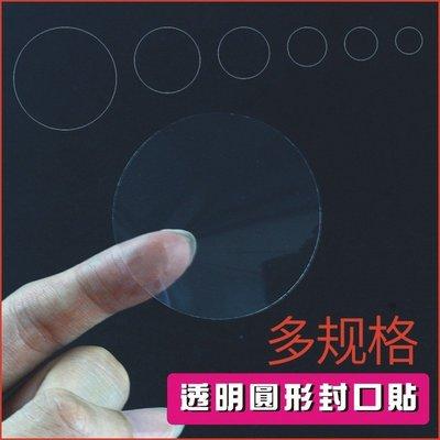 ☆噴墨王☆ 透明貼紙 圓形透明封口貼 2.5公分圓 1296個 份100元 買10份送1份 規格