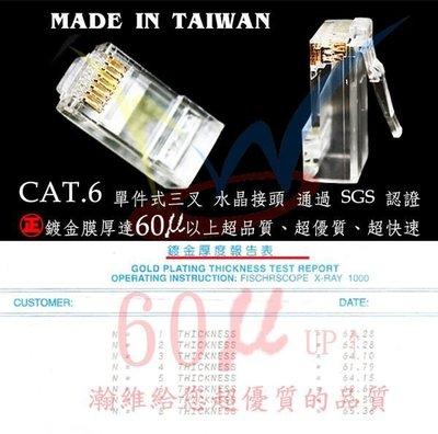 [瀚維] 接頭專賣店 CAT.6 UTP 鍍金 三叉 60μ 單件式 水晶接頭 高優質 另售 大山 大同 AMP 網路線