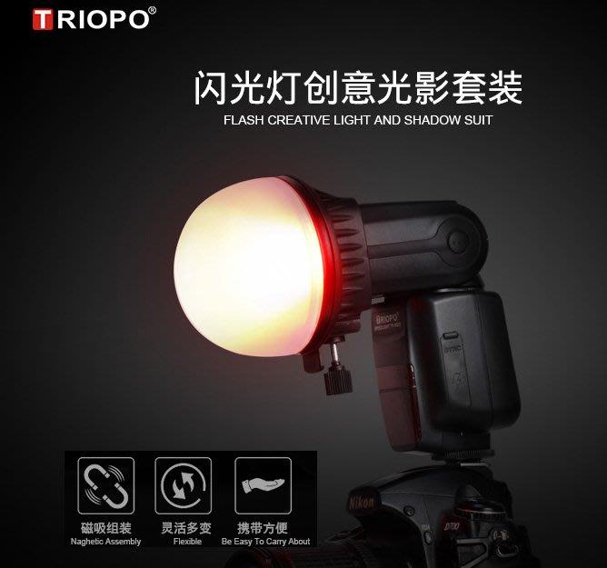 呈現攝影-TRIOPO捷寶 圓型燈頭5件組 通用型 機頂閃光燈頭附件 AD200 AK-R1 S-R1