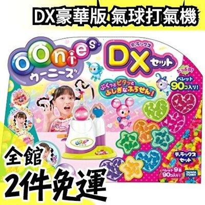 空運 日本Takara Tomy 氣球生物製造工廠 造型氣球打氣機 OONIES DX豪華版安啾推薦附裝飾品【水貨碼頭】