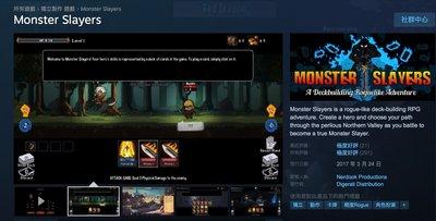 超商繳費 Monster Slayers 豪華完整版 含兩個資料片 Steam PC 台灣正版序號 免帳密