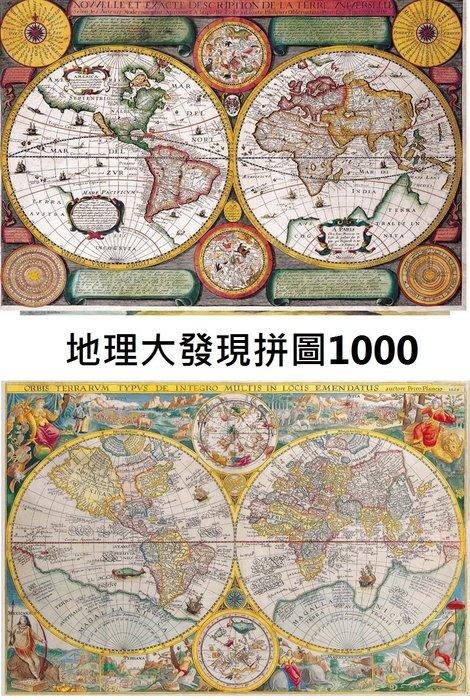 福福百貨~世界地圖1000木質拼圖地理大發現拼圖益智玩具地圖拼圖~